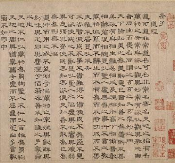dao de essay jing The dao of the daodejing has received a wide variety of interpretations because of its elusiveness and mystical  in de pu in pu ren in ren: non-confucian.